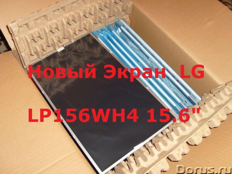 """Новый экран (матрица) для ноутбуков 15.6"""" в Барнауле - Комплектующие - Продаю фирменный экран для но..., фото 1"""