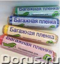 Багажная пленка - Тара и упаковка - Багажная пленка разных цветов с оптимальной толщиной в 12 мкм и..., фото 1