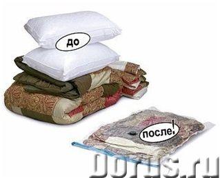 Наборы вакуумных пакетов - Тара и упаковка - Наборы из вакуумных компрессионных пакетов предназначен..., фото 1