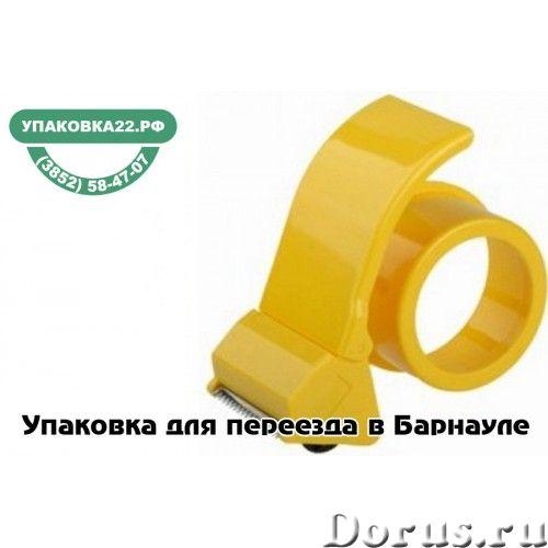 Диспенсер для скотча - Тара и упаковка - Диспенсер для скотча. Цвет желтый - город Барнаул - Тара и..., фото 1