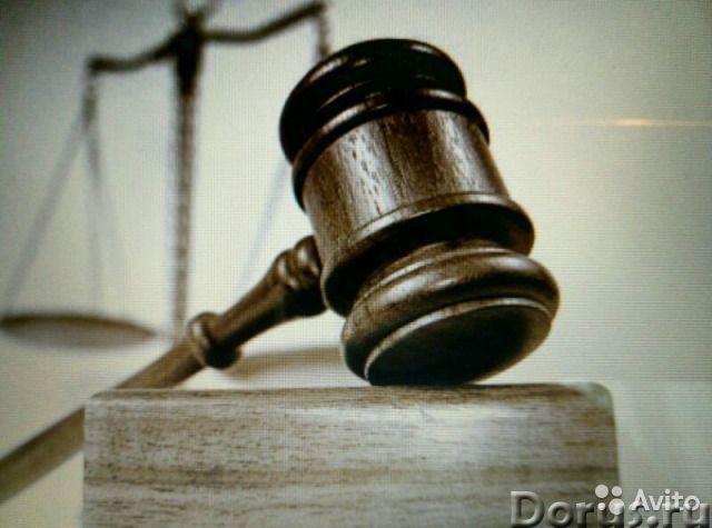 Юридические услуги - Юридические услуги - Высококвалифицированный юрист с БОЛЬШИМ ОПЫТОМ работы окаж..., фото 1