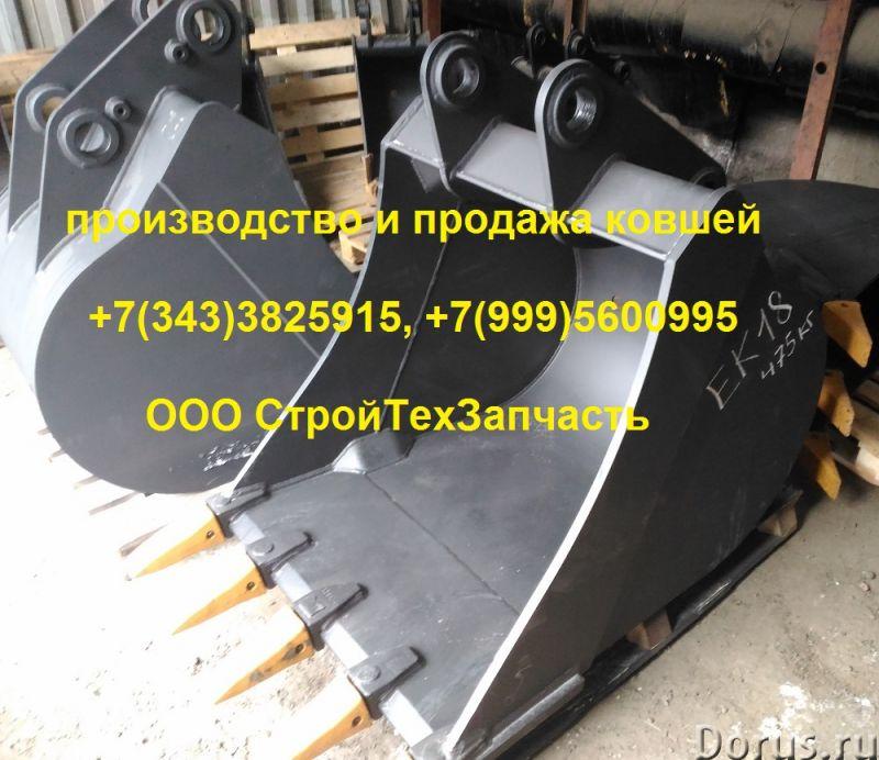 Ковш ек14 стандартный 0,63 куб недорого - Запчасти и аксессуары - Организация продает стандартный ко..., фото 4
